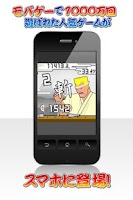 Screenshot of 日本料亭長リチャード for Mobage(モバゲー)