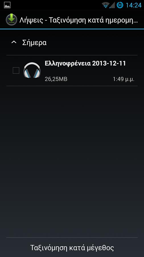 Ελληνοφρένεια - screenshot