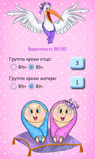 Мальчик или девочка? для планшетов на Android