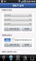 Screenshot of 렌트카예약 - (국내,해외) 변함없이 저렴한가격