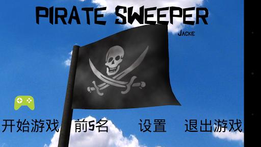 Pirate Sweeper 踩地雷