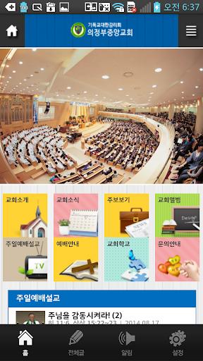 의정부중앙교회
