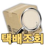 택배조회(스마트택배)