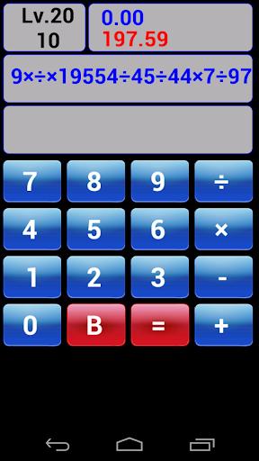 電卓早押しゲーム - 早打ちの能力を測定してみよう!