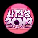사천성 2012 ★프리미엄 logo