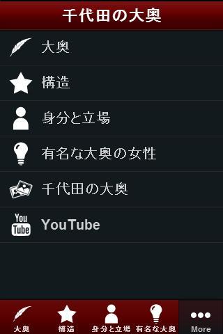 浮世絵図鑑 (楊洲 周延 - 千代田の大奥)のおすすめ画像4