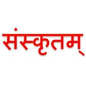 Learn Simple Sanskrit