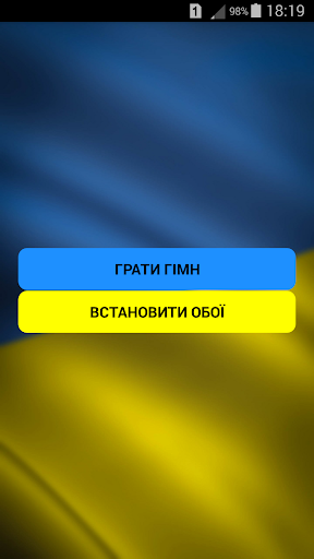 Україна понад усе
