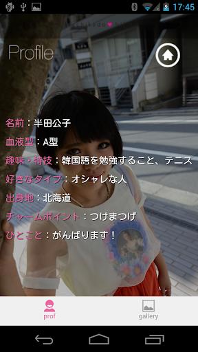 【免費娛樂App】Kimiko ver. for MKB-APP點子