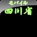 モバイル四川省