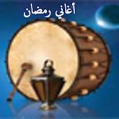 أغاني رمضان Ramadan Songs