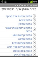 Screenshot of ילקוט יוסף - Yalkut Yosef