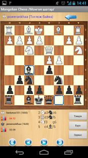 Mongolian online Chess /Монгол - screenshot thumbnail