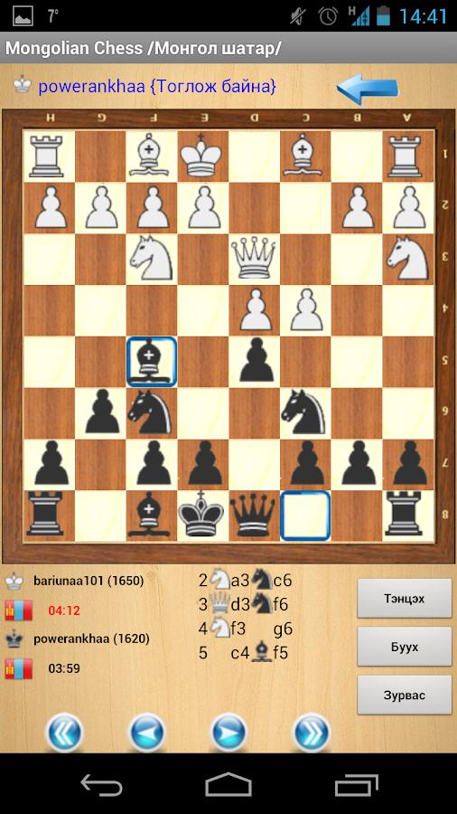 Mongolian online Chess /Монгол- screenshot