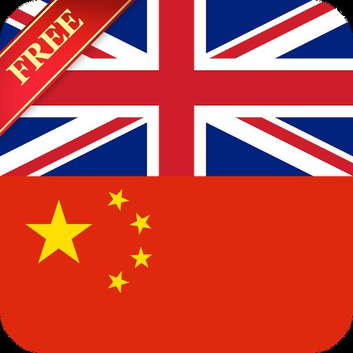 离线中国英语和中国英语词典免费 書籍 App LOGO-APP試玩