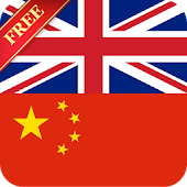 Offline English Chinese Dictionary