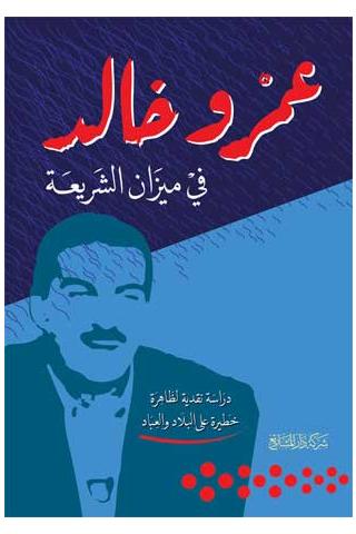 عمرو خالد في ميزان الشريعة