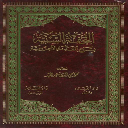 Attuhfah Assaniyah Arabic LOGO-APP點子