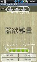 Screenshot of 천자문 익히기