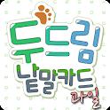 두드림 낱말카드_과일 icon