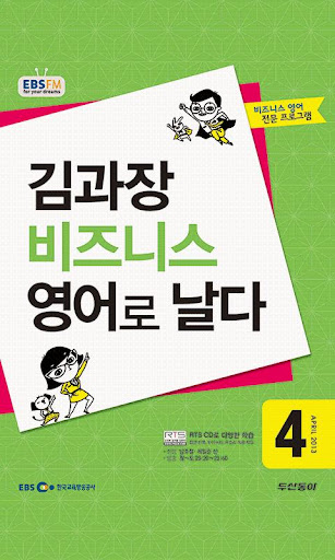 EBS FM 김과장 비즈니스영어 2013.4월호