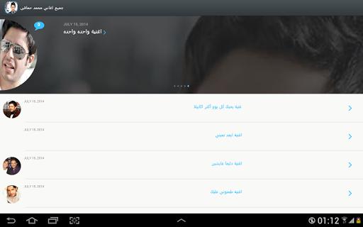 جميع اغاني محمد حماقي