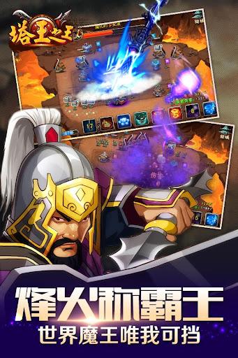 真三國大戰 塔防竞速 熱血 策略手游 RPGMMO 台灣