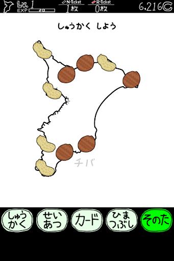 【免費策略App】ちばのやぼう-APP點子