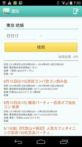 新着イベントお知らせ! ATND検索・新着イベントチェッカー