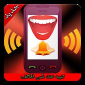 تنبيه عند لمس هاتفك 2015-إندار