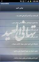 Screenshot of تهاني العيد - (رسائل العيد)