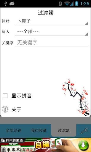 玩書籍App|宋词三百首免費|APP試玩