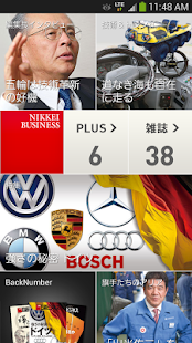 日経ビジネス for Android - screenshot thumbnail