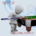 당구 디지털점수판 매니아리그 icon