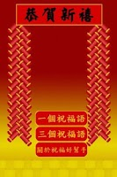 Screenshot of 祝福好幫手--農曆新年版