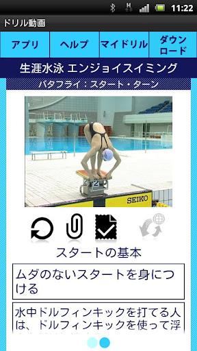 Enjoy swimming butterflye2 1.0 Windows u7528 2