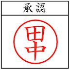 Mr.Tanaka Tatsujin