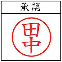 Mr.Tanaka Tatsujin 3.22
