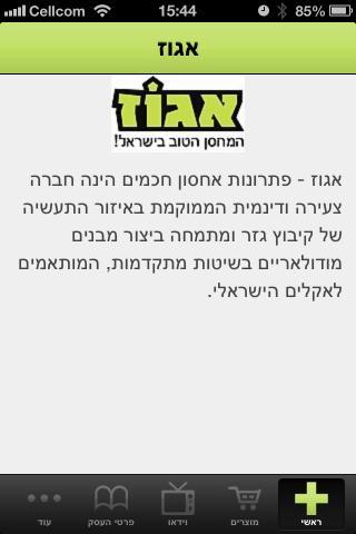 אגוז - המחסן הטוב בישראל