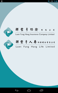 Luen Fung Hang Insurance app- screenshot thumbnail