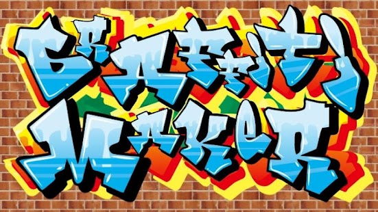 Très Graffiti Maker - Android Apps on Google Play VZ07