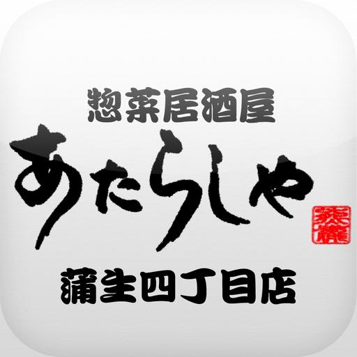 総菜居酒屋 あたらしや 蒲生四丁目店 生活 App LOGO-APP開箱王
