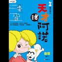 天才阿諾1四格電子版④ (manga 漫画/Free) logo