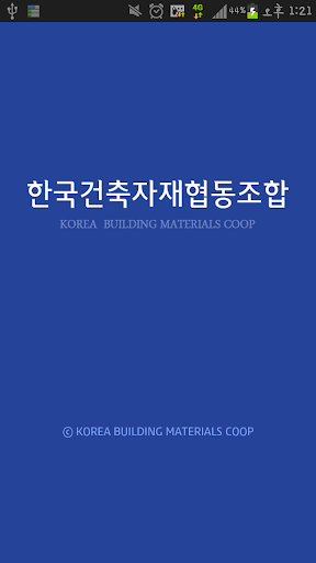 한국건축자재협동조합