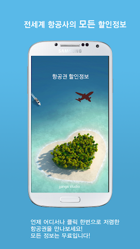 항공권 할인정보 슈슈의 항공권 할인정보