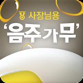 음주가무 사장님용-유흥,술집,노래방,클럽 등의 밤문화