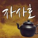 차문화 소통의 도구, 자사호 이야기