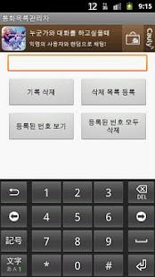 통화기록삭제도우미- screenshot thumbnail
