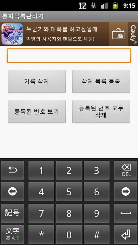 통화기록삭제도우미- screenshot