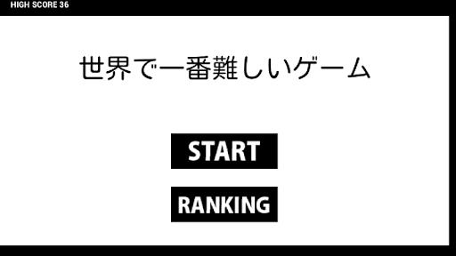 免費動作App|世界で一番難しいゲーム|阿達玩APP